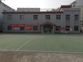 红星社区康乐中心