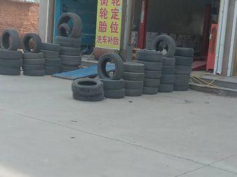 平衡轮胎四轮定位