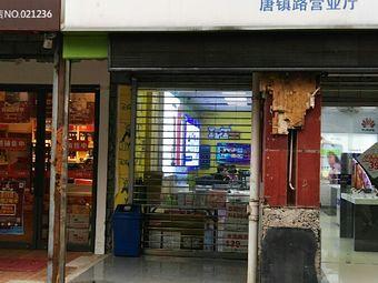 中國電信唐鎮路營業廳