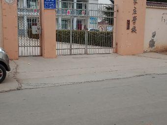 郭家庄学校