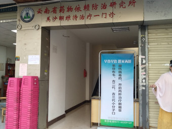 云南省药物依赖防治研究所(佴家湾路)