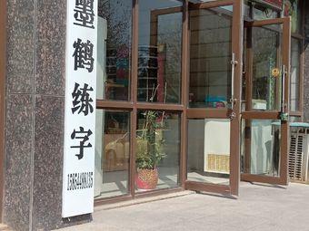 墨鹤练字(东武北街)