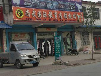 尚武国际教育连锁机构