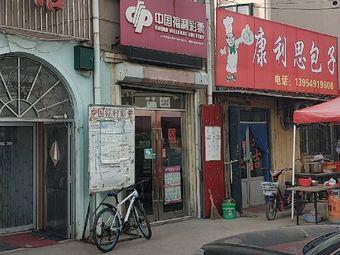 中国福利彩票(城马路店)