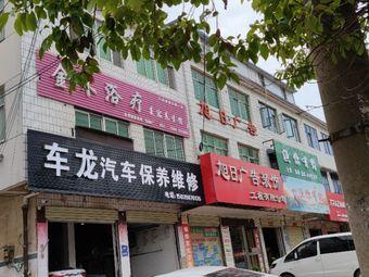 金木浴疗美容养生馆(正阳一店)