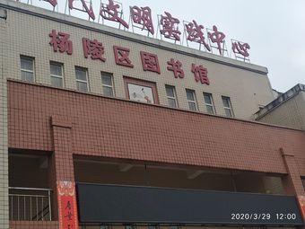杨凌区图书馆