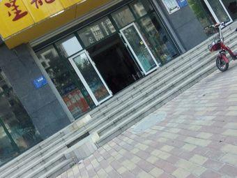 星龙跆拳道馆(高铁新区店)