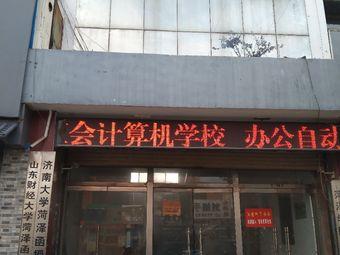 山东财经大学菏泽函授站