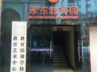 摩东教育园(中央美地商业广场店)