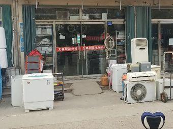 文鑫和家电服务中心