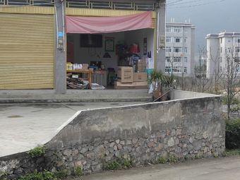 农村淘宝(下五屯街道服务站)