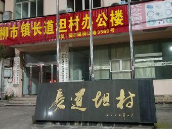 柳市镇长道坦村办公楼