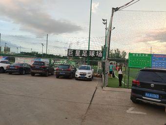 巨星足球场
