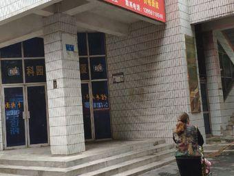重庆市自然健康疗法研究会