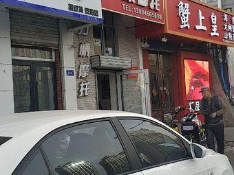 广本摩托汽车电器(群力第五大道店)