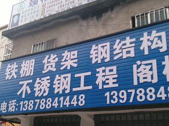 颈椎腰椎康骨堂(三塘店)