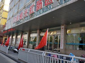 郑州曙光肛肠医院