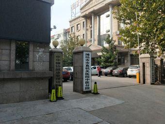 山东中医药研究院(潍坊)