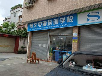 博文电脑培训学校(龙涌东路店)