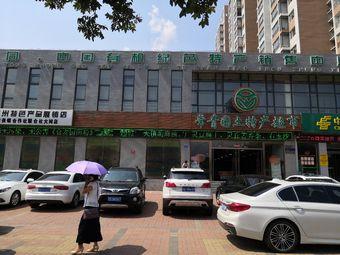 大同.中国有机绿色特产销售中心