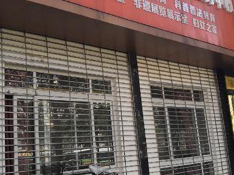 锦兴苑社区管理服务中心