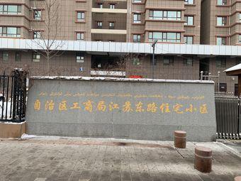 自治区工商局江苏东路住宅小区