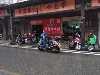 豪爵铃木专卖店(288乡道)