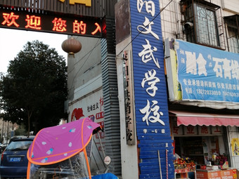 枣阳文武学校