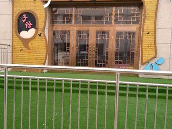 子语学童馆