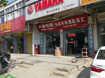 雅马哈专卖店