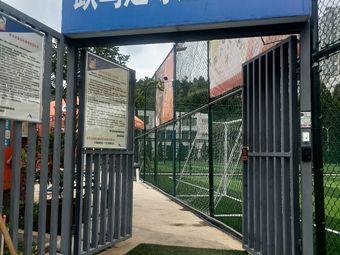 跃马足球俱乐部