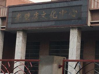 半壁店文化中心