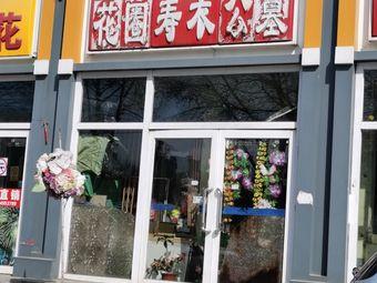 花圈寿衣公墓