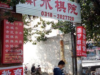 衡水棋院(新华东路店)