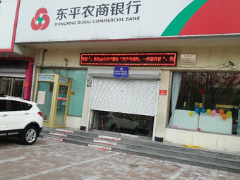 东平农商银行ATM(工业园区分理处)