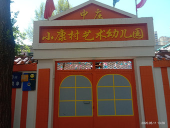城东中庄小康村艺术幼儿园(互助路)