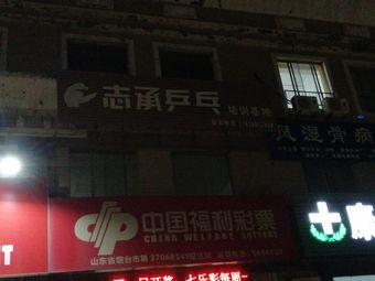 志承乒乓培训基地