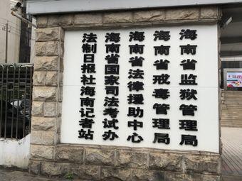 海南省法律援助中心