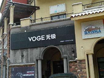 VOGE无极机车(长沙店)