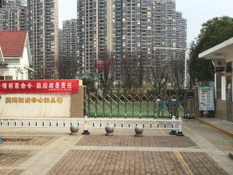 黄梅街道中心幼儿园