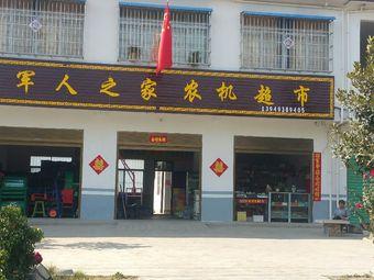 军人之家农机超市