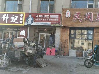 小刘摩托车电动车配件修理
