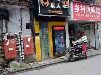 嘿漫成人(岔道口西路店)
