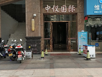 中仪国际商务中心