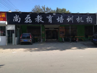 尚磊体能馆