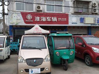 淮海车辆(如皋店)