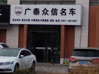 广泰众信名车