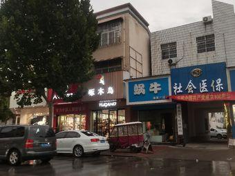 啄木鸟(景文百货店)