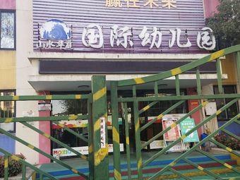 山水华庭幼儿园