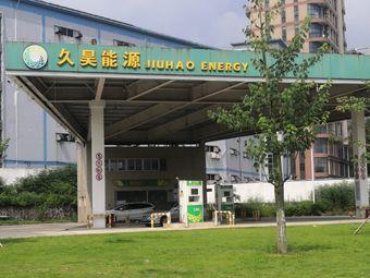 久昊能源蔡边LNG加气站